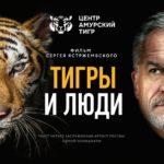 Фильм российского режиссера Сергея Ястржембского «Тигры и люди» удостоился награды международного фестиваля WCFF