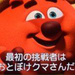 «Смешарики» в Токио