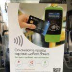 В трамваях Ростова-на-Дону теперь можно расплачиваться любыми банковскими картами