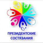 Во всероссийском этапе «Президентских состязаний» примут участие около 2000 школьников