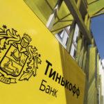 Тинькофф Банк — лучший онлайн-банк в мире