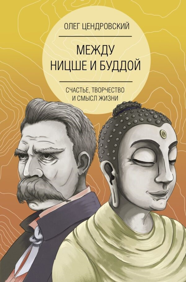 https://7books.ru/wp-content/uploads/2020/12/Mezhdu-Nicshe-i-Buddoy-schaste-tvorchestvo-i-smysl-zhizni63451422-600x908.jpg